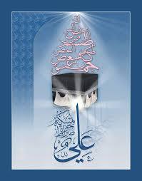 عاشقان علی و فاطمه - به روز رسانی :  12:30 ص 89/9/18 عنوان آخرین نوشته : مهدى علیه السلام در آیینه خطبه غدیر
