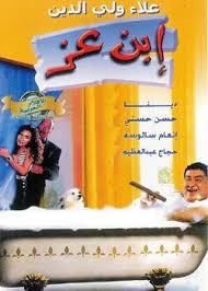 فيلم ابن عز