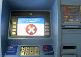Работник банка украл из банкомата 150 000 гривен