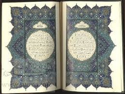 القرآن الكـريـم