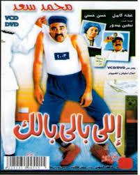 فيلم اللى بالى بالك الجزء الاول