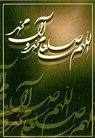 صلوات - به روز رسانی :  11:28 ع 87/1/19 عنوان آخرین نوشته : برکات ذکر صلوات