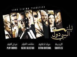 الفيلم العربي ليلة البيبي دول