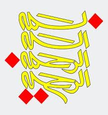 اول دفتر بنام ایزد دانا