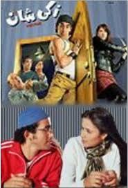 Zaki shan -dvd-