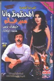 mahdoud_ana-مسرحيات عربية مباشرة
