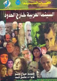 منتدى روائع السينما العربيه