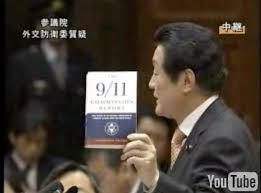 Leaders politiques pour la vérité sur le 11 Septembre thumbnail