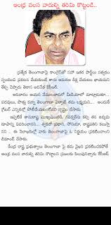 kcr,telangana state,trs party