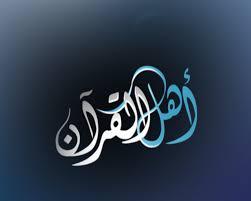 كلام الرحمن /القـــــــرآن/