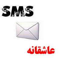 اس ام اس عاشقانه hot-sms.mihanblog.com