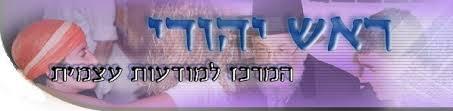 בראש יהודי