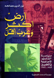 http://tbn0.google.com/images?q=tbn:Gt1UomMV6C_ERM:http://www.palestine-studies.org/images/bookcovers/a_94.jpg