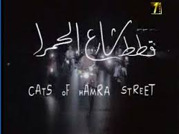 kitat chari9 alhamra (arabe)