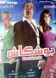 افلام محمدسعدابوحجرالحجيراتى 6bcaee2fb3