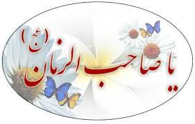 پیغام ظهور(سازشکسته) - به روز رسانی :  11:8 ص 88/2/29 عنوان آخرین نوشته : رئیسمان را زندانی کرده ایم(آیت ا.. بهجت)