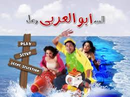 الفلم الكوميدى - ابو العربى
