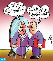 http://tbn0.google.com/images?q=tbn:NKWYNLPtGmMEHM:http://www.arabcartoon.net/cartoons/2007/03/images/g5_2203.jpg