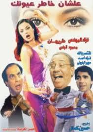 joz o loz --مسرحيات عربية