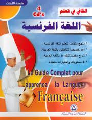 عبير اللغة الفرنسية