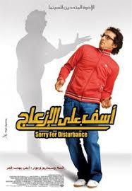 فيلم الكوميديا العربى اسف على الازعاج - مشاهدة مباشرة