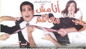 فيلم انا مش معاهم