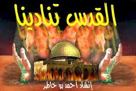 منتدى القدس العربي