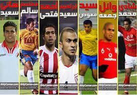 *&^قسم الرياضه المصريه^&*