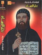 شريط( رجل الايمان)