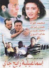 فيلم اسماعيلية رايح جاي