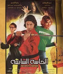 Hassa 7(arabe)