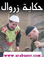 Film Marocain : Histoire de Zarwal   -افلام مغربية مباشرة