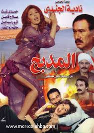 Ýíáã ÇáãÏÈÍ almadih film