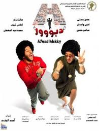 ech door ( 2008) cam