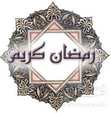 ╝◄ مع إقتراب شهر رمضان Ramadan_Cards_Naseej6.jpg
