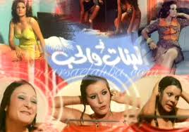 فيلم البنات والحب - للكبار فقط