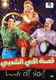 kisat hay cha3bi-dvd-