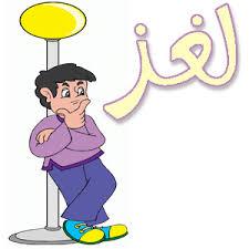 http://tbn0.google.com/images?q=tbn:dQLFK63bwYDdcM:http://yassinlamarti200.webobo.com/journal/2/5/7/8/journal_257807.jpg
