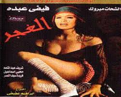 film alghajar - فلم الغجر