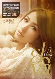 The cover of Elva Hsiao\x26#39;s new - 121367425040201_1