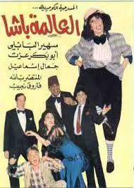 Al Almma Basha -مسرحيات عربية مباشرة