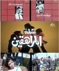 shelet_al_morahqeen