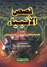 http://tbn0.google.com/images?q=tbn:lf2d5CXFbXxBoM:http://www.almaktaba-alassrya.com/Book/saghir/047.jpg