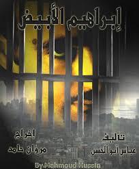 فيلم ابراهيم الابيض - ديفيدي - مشاهدة مباشرة