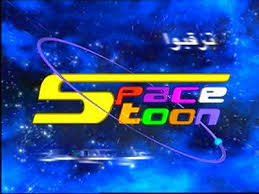 space power تحطم mbc3 Spacetoon
