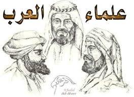 علماء خالدون