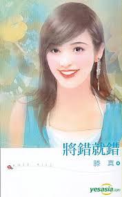 YESASIA: Jiang Cuo Jiu Cuo - TENG ZHEN, Long Yin Wen Hua - Taiwan Books - Free Shipping - l_p1004042295
