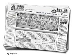 جذاابه..وضيف الهوآء..!! alzintan-newspaper.jpg