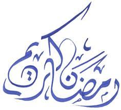 وداع ماه مبارک از زبان امام سجاد علیه السلام ( حتما بخوانید)