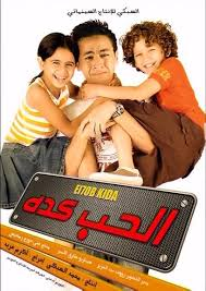 el hob keda - arabic movies -